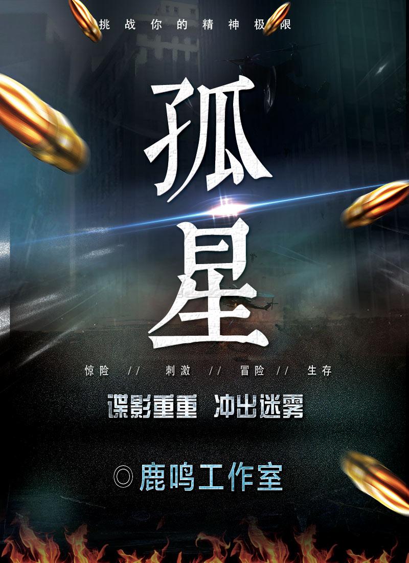 《孤星》百变大侦探剧本杀真相_凶手是谁_复盘解析_结局答案_故事攻略