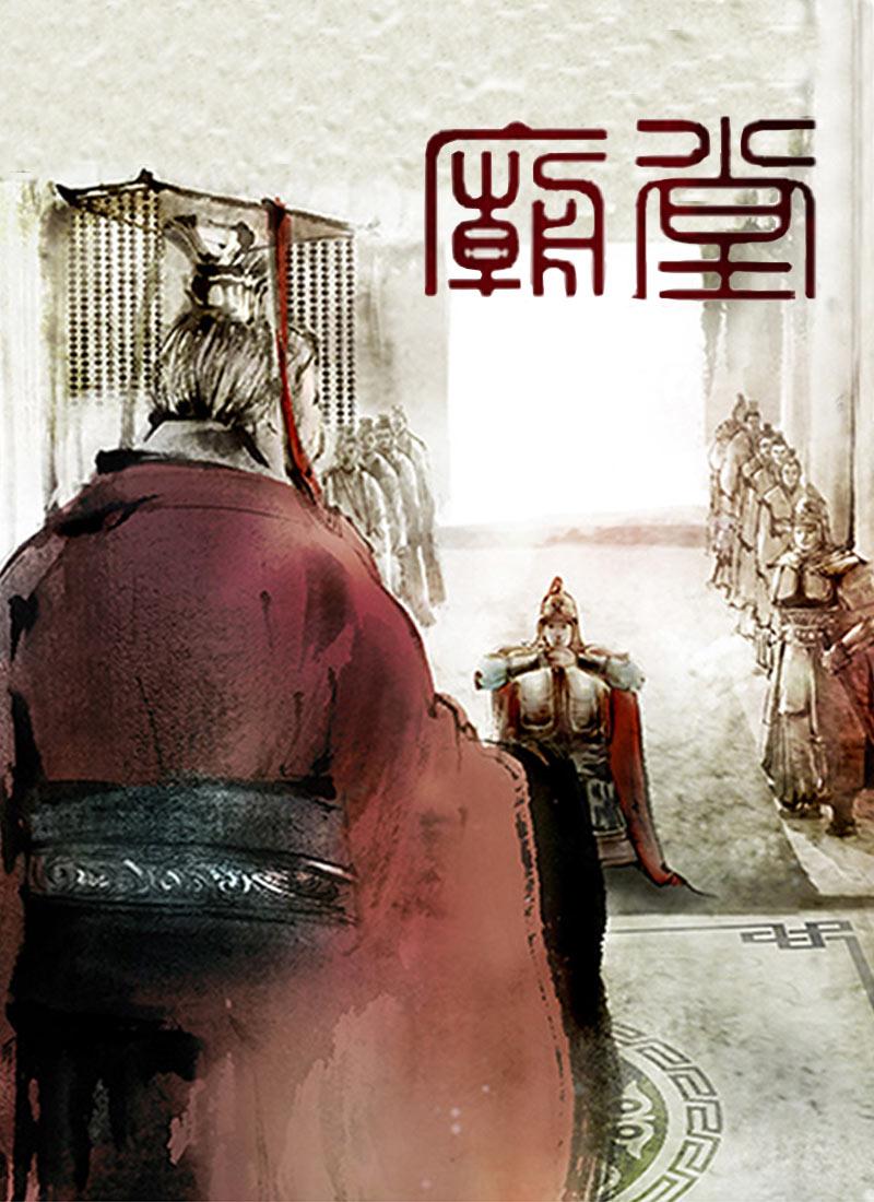 《庙堂(江湖续集)》百变大侦探剧本杀真相_凶手是谁_复盘解析_结局答案_故事攻略