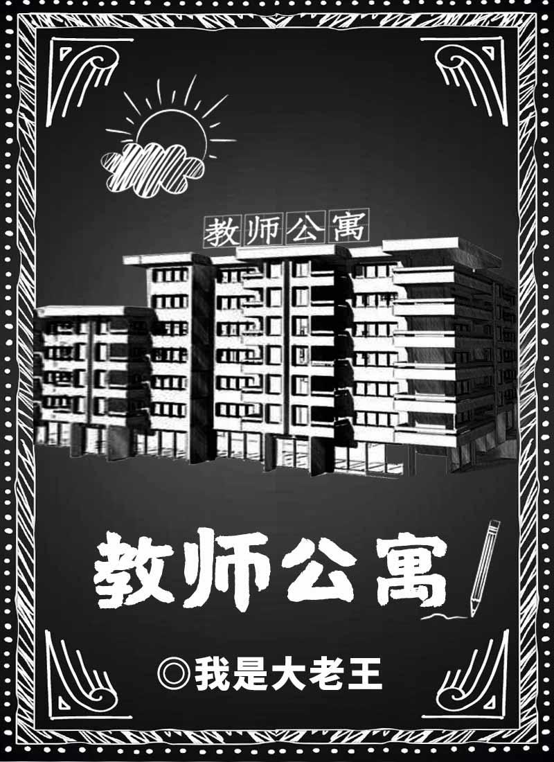 《教师公寓》百变大侦探剧本杀真相_凶手是谁_复盘解析_结局答案_故事攻略