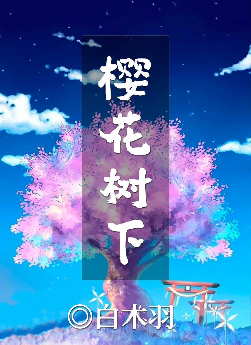 樱花树下头图