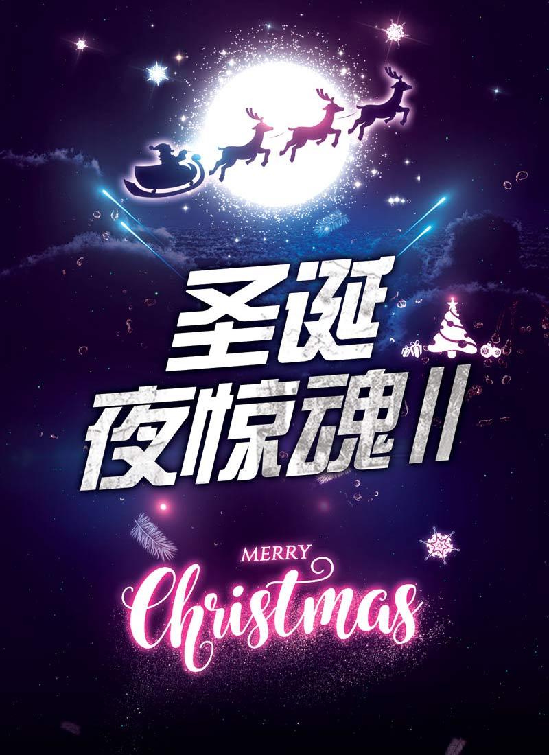 《圣诞夜惊魂Ⅱ》百变大侦探剧本杀真相_凶手是谁_复盘解析_结局答案_故事攻略