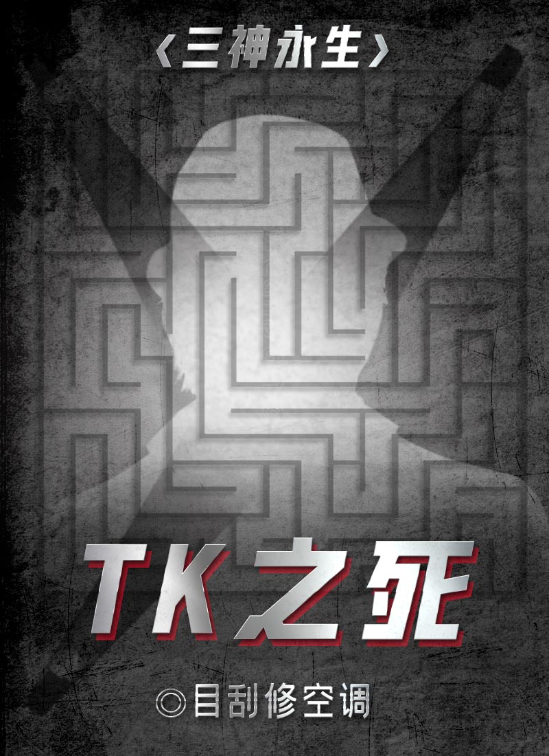 《TK之死》百变大侦探剧本杀真相_凶手是谁_复盘解析_结局答案_故事攻略