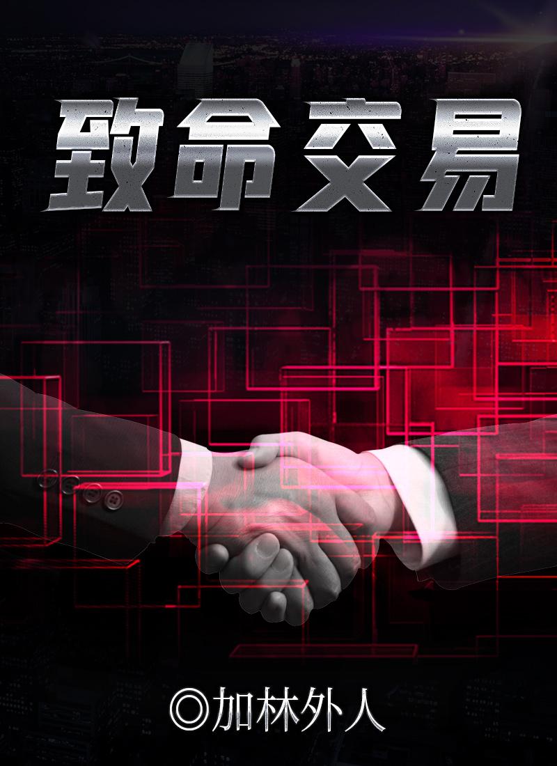 《致命交易》百变大侦探剧本杀真相_凶手是谁_复盘解析_结局答案_故事攻略