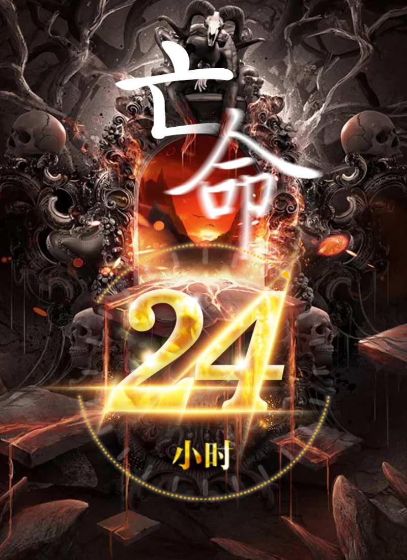 《亡命24小时》百变大侦探剧本杀真相_凶手是谁_复盘解析_结局答案_故事攻略
