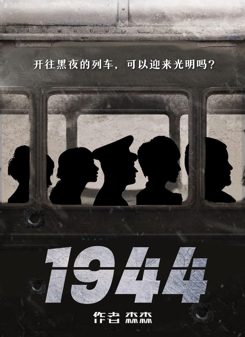 《1944》百变大侦探剧本杀真相_凶手是谁_复盘解析_结局答案_故事攻略