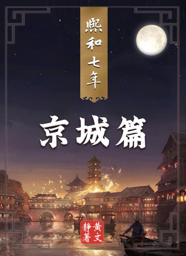 熙和七年·京城篇头图
