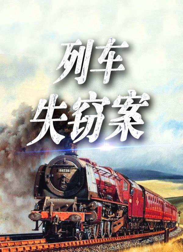 《列车失窃案(新手教学)》百变大侦探剧本杀真相_凶手是谁_复盘解析_结局答案_故事攻略