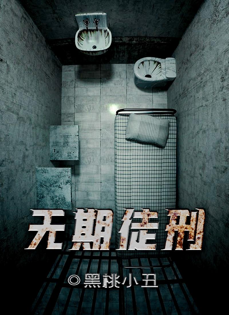 《无期徒刑》百变大侦探剧本杀真相_凶手是谁_复盘解析_结局答案_故事攻略