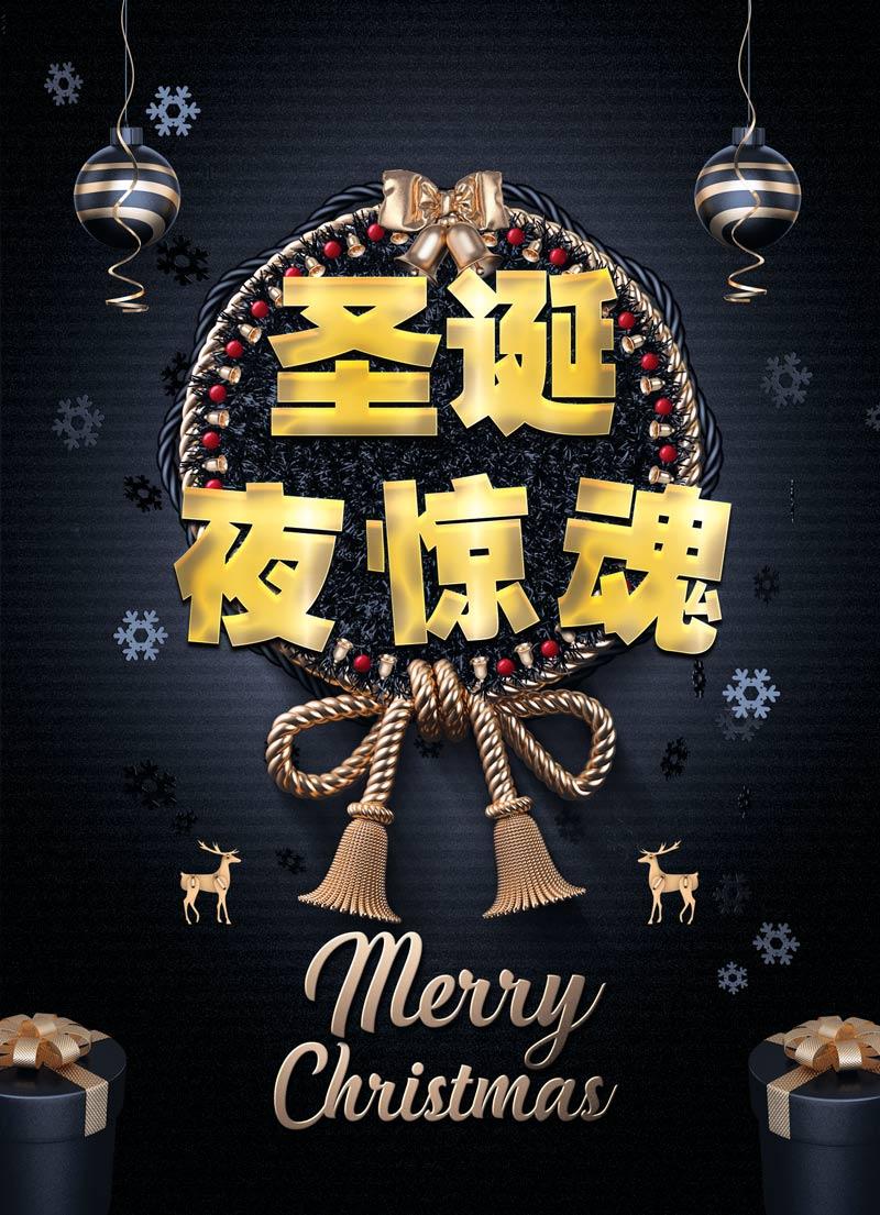圣诞夜惊魂Ⅰ头图