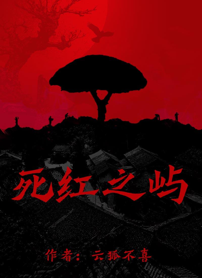 死红之屿头图