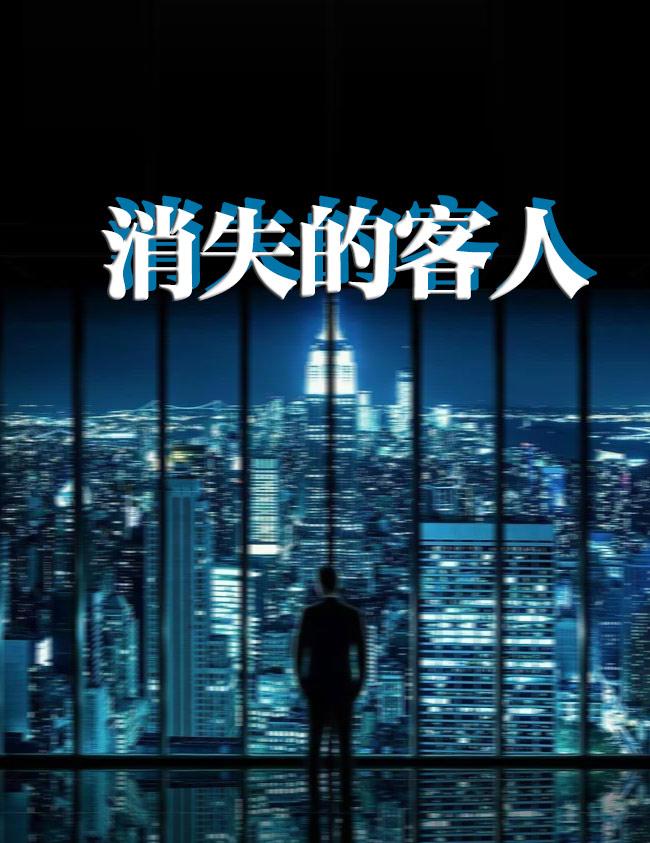 《消失的客人》百变大侦探剧本杀真相_凶手是谁_复盘解析_结局答案_故事攻略