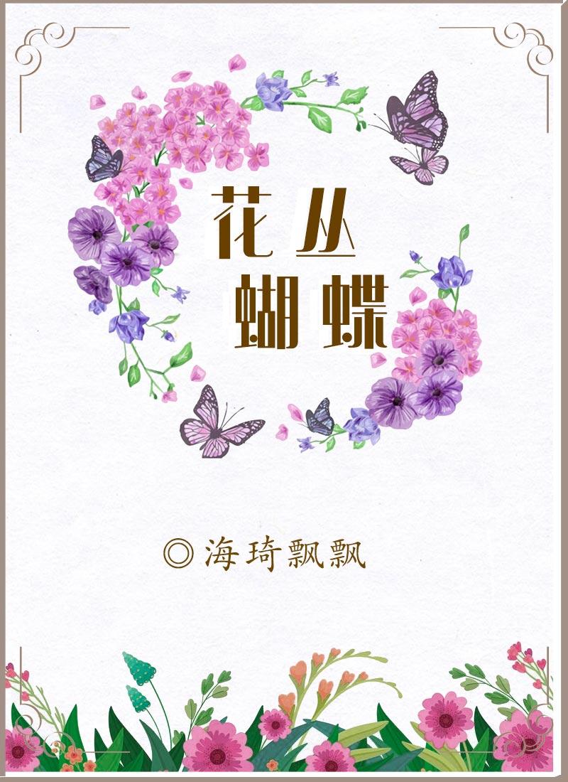 花丛蝴蝶头图