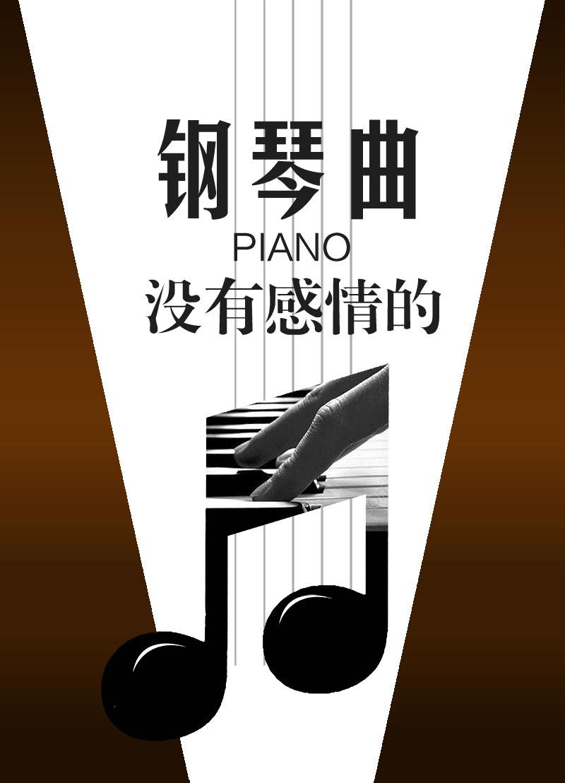 《没有感情的钢琴曲》百变大侦探剧本杀真相_凶手是谁_复盘解析_结局答案_故事攻略