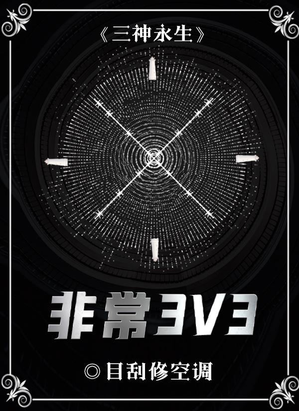 百变大侦探《非常3V3》剧本杀真相_凶手是谁_复盘解析_结局答案_故事攻略