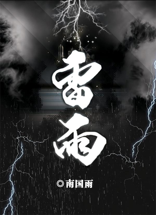 《雷雨》百变大侦探剧本杀真相_凶手是谁_复盘解析_结局答案_故事攻略