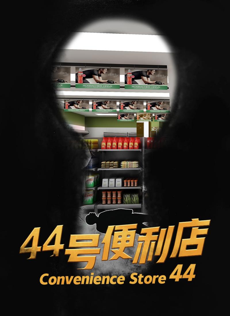 44号便利店头图