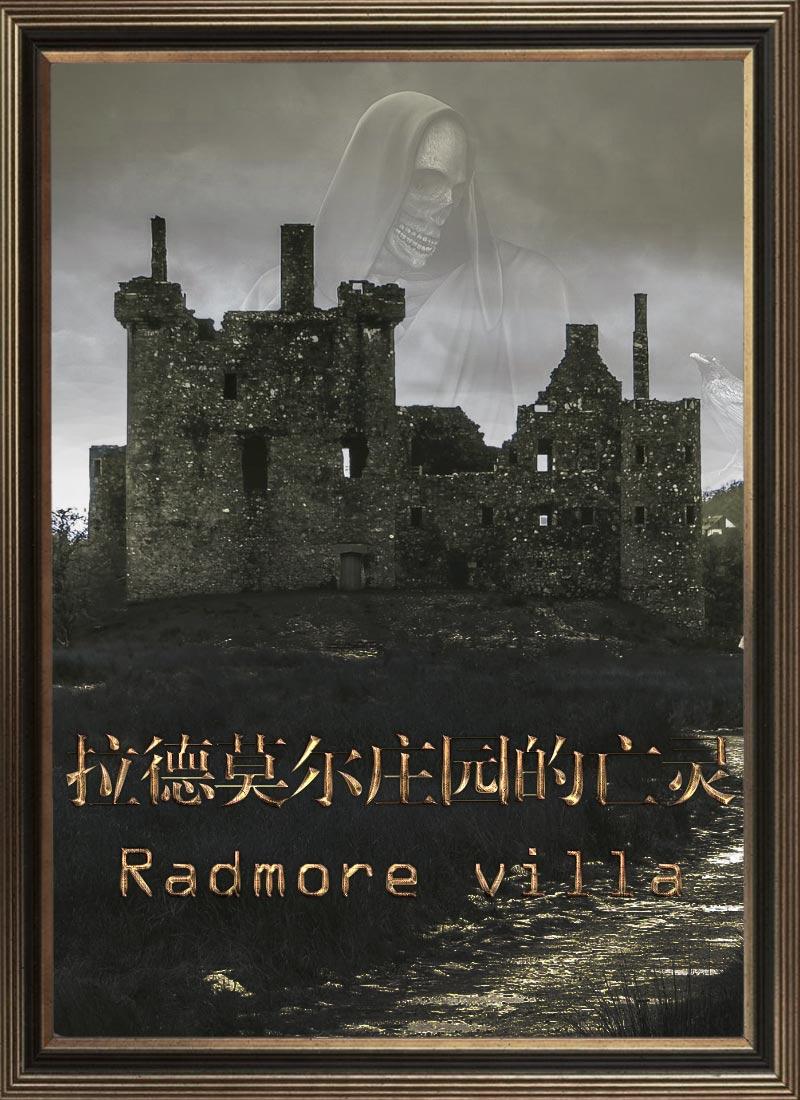 《拉德莫尔庄园的亡灵》百变大侦探剧本杀真相_凶手是谁_复盘解析_结局答案_故事攻略
