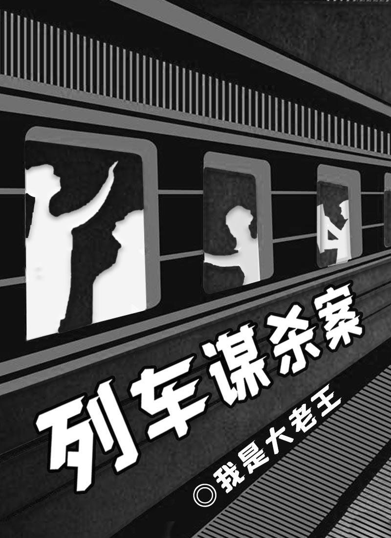 《列车谋杀案》百变大侦探剧本杀真相_凶手是谁_复盘解析_结局答案_故事攻略