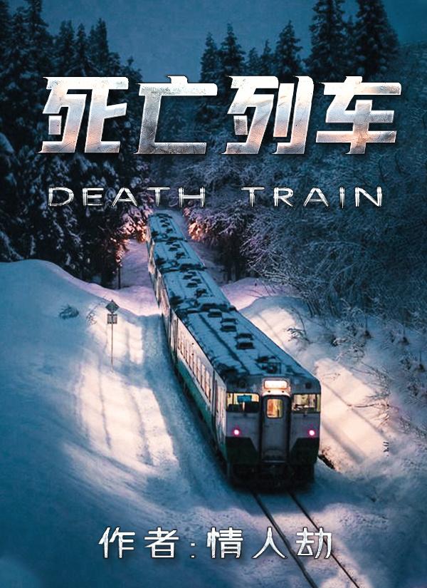 死亡列车头图