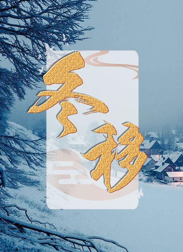 《冬移1》百变大侦探剧本杀真相_凶手是谁_复盘解析_结局答案_故事攻略