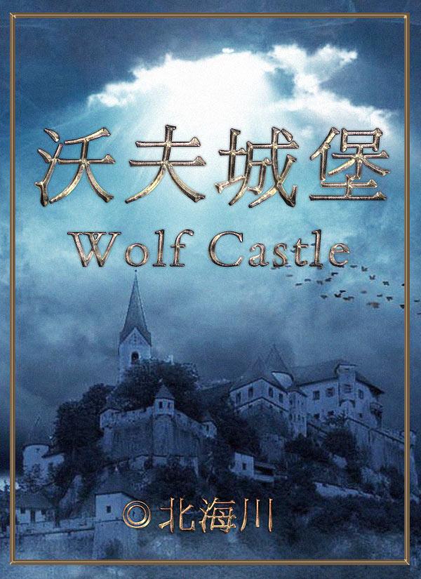 沃夫城堡头图