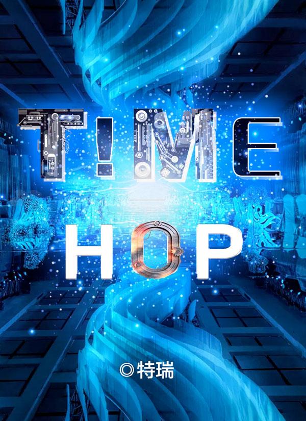 《Time Hop》百变大侦探剧本杀真相_凶手是谁_复盘解析_结局答案_故事攻略