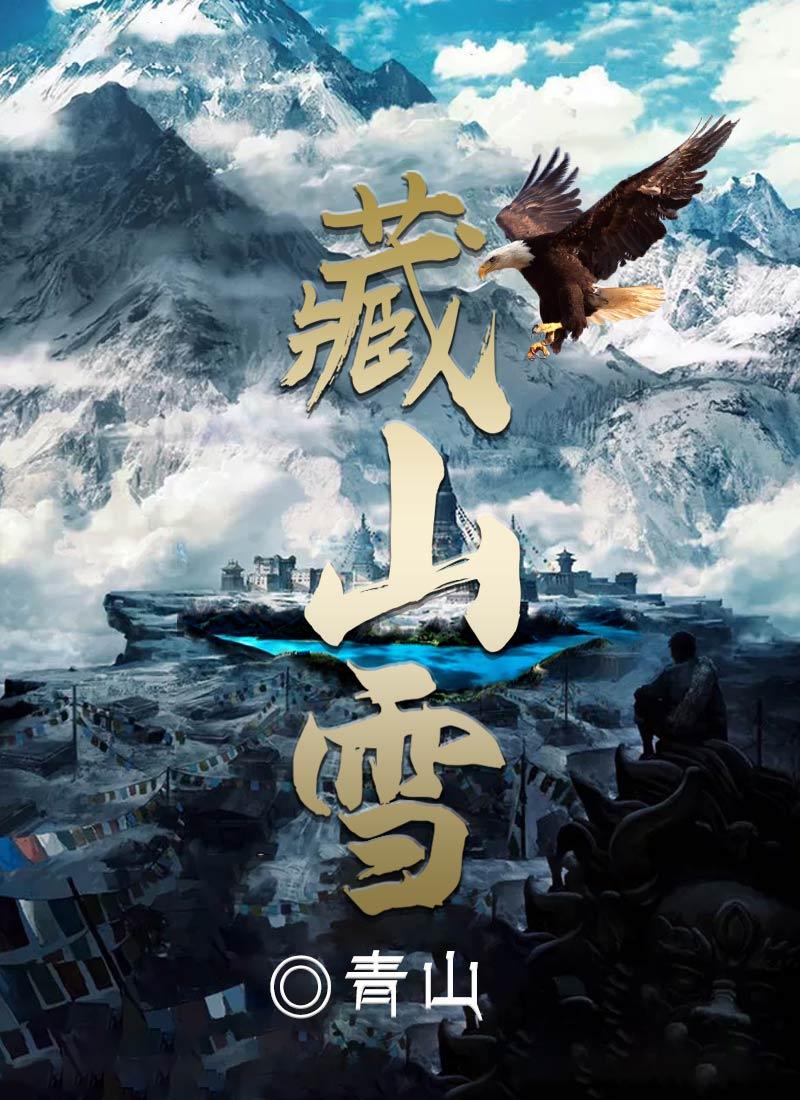 藏山雪头图