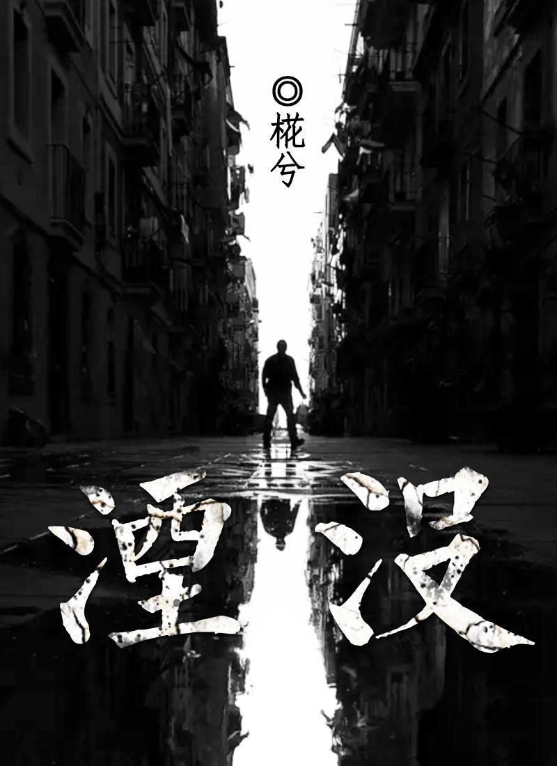 《湮没》百变大侦探剧本杀真相_凶手是谁_复盘解析_结局答案_故事攻略