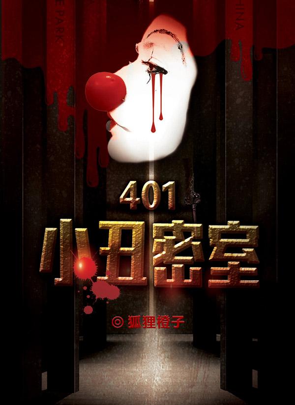 401小丑密室头图
