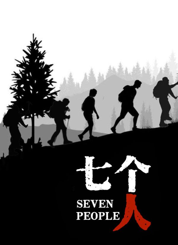 七个人(烧脑预警)头图